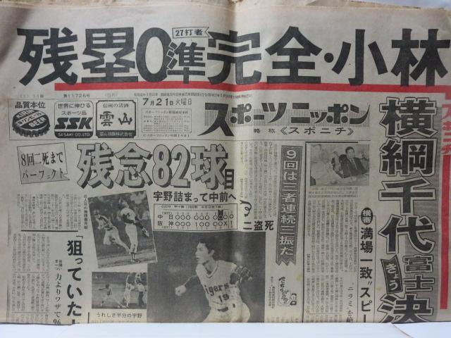 スポーツニッポン新聞/1981年(昭和56年)7月21日火曜日(第11726号)