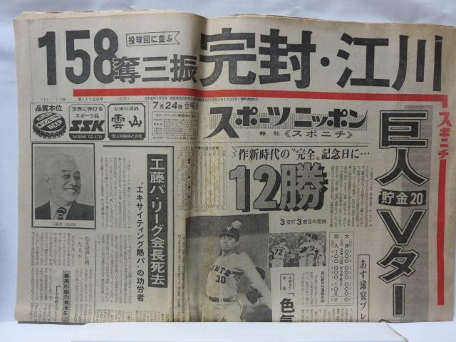 スポーツニッポン新聞/1981年(昭和56年)7月24日金曜日(第11729号)