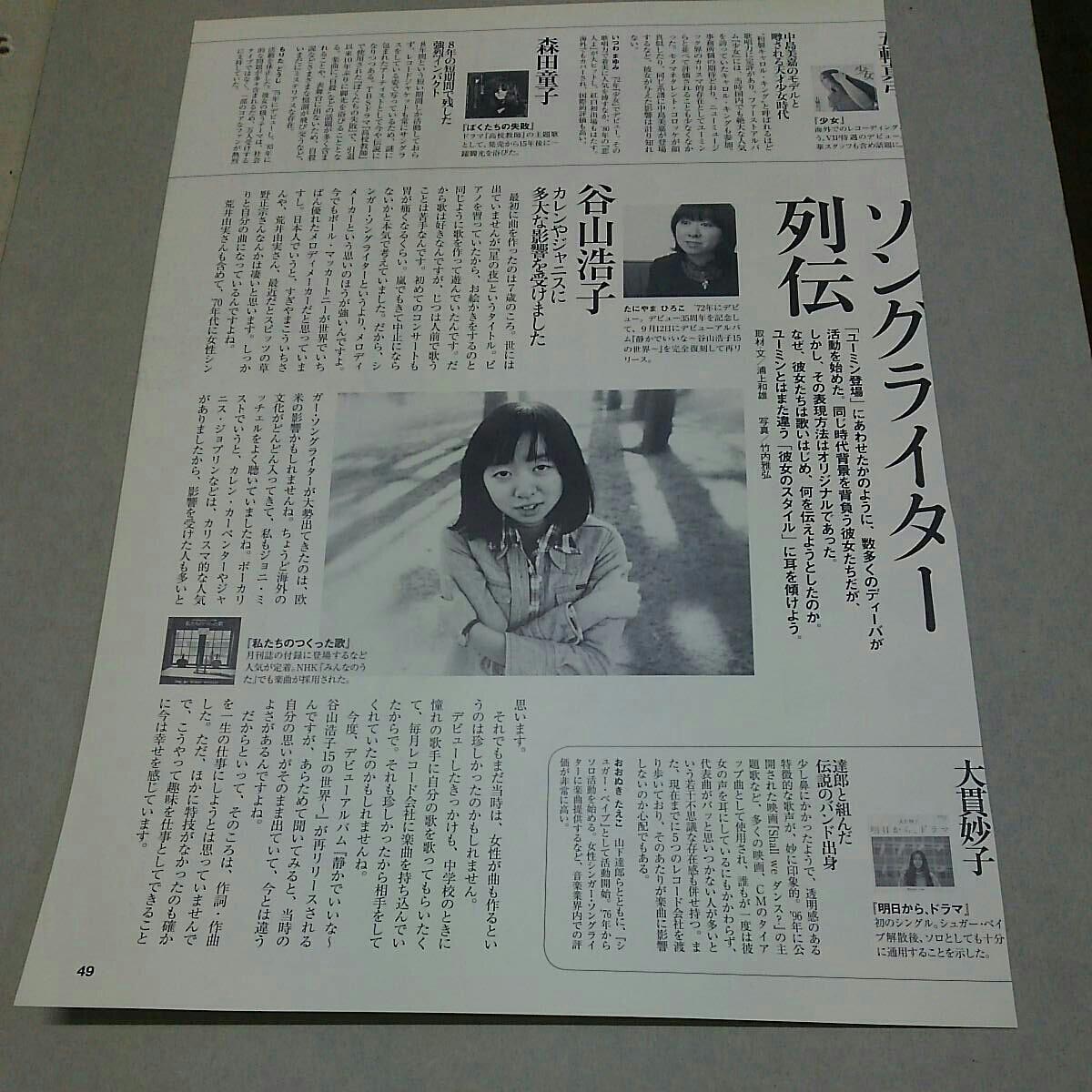 【激レア!!お宝!!大発掘写真記事70年代&現在!!◆谷山浩子◆切り抜き1P不世出一点物!!】