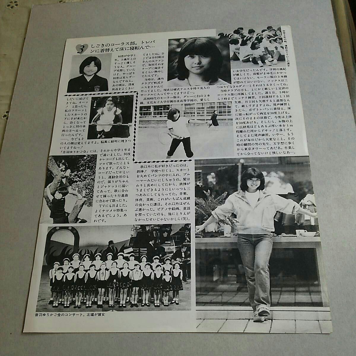 【激レア!!お宝!!大発掘写真記事70~80年代◆沢田聖子、幼少期写真◆切り抜き1P不世出一点物!!】