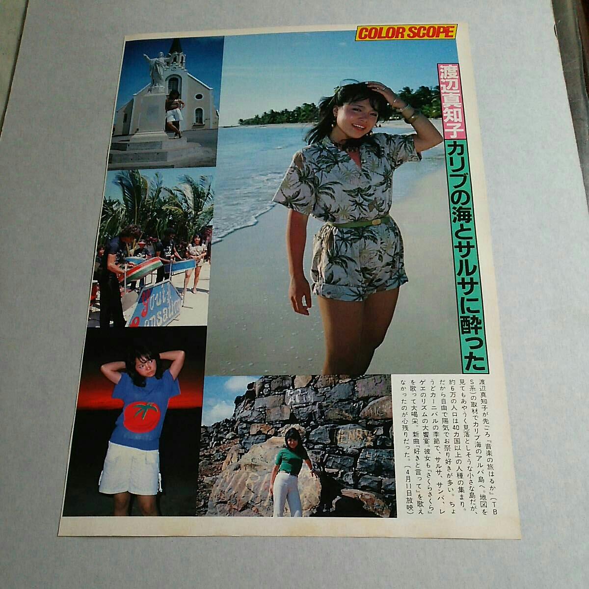 【激レア!!お宝!!大発掘写真記事82年◆渡辺真知子◆切り抜き1P不世出一点物!!】