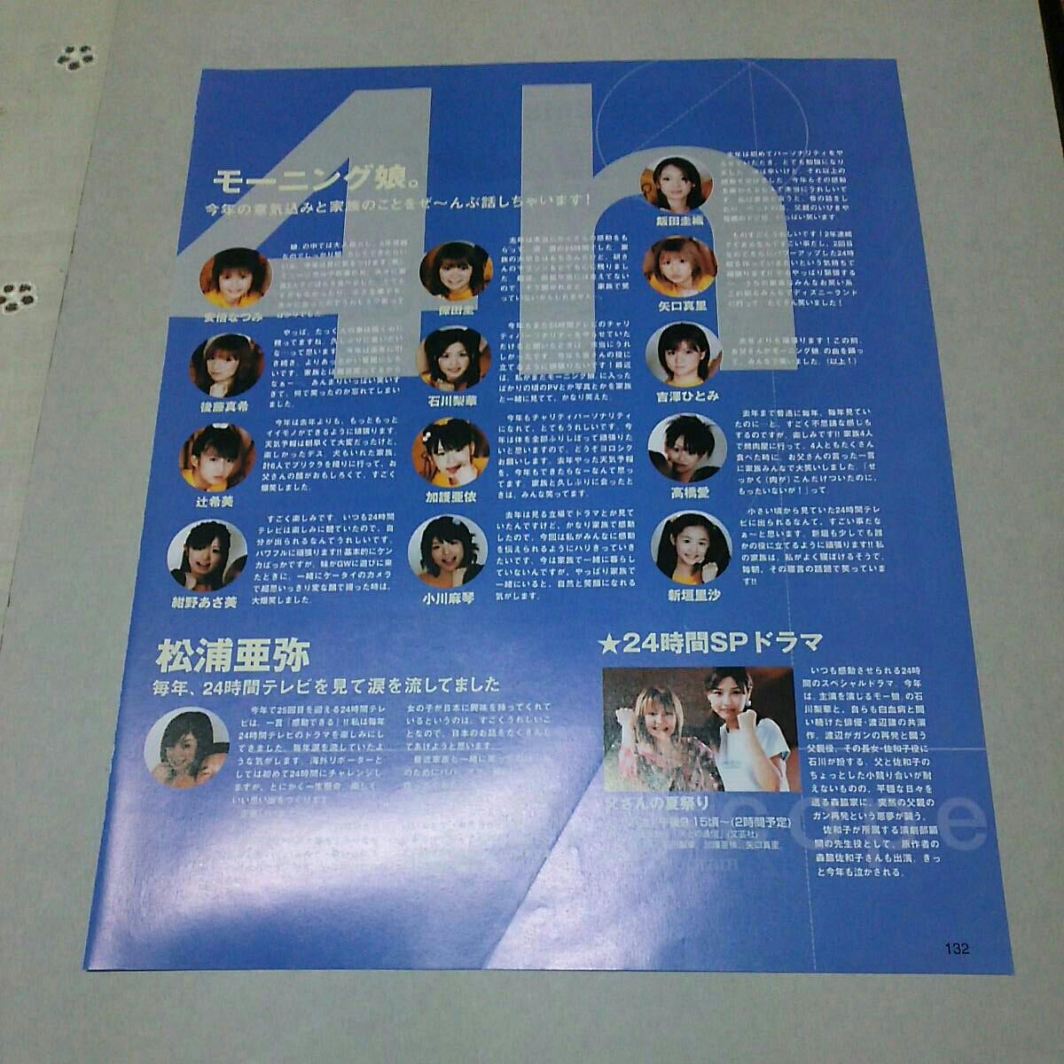 【激レア!!新潟県限定版雑誌大発掘写真記事2002~3年◆モーニング娘、松浦亜弥◆切り抜き1P不世出一点物!!】