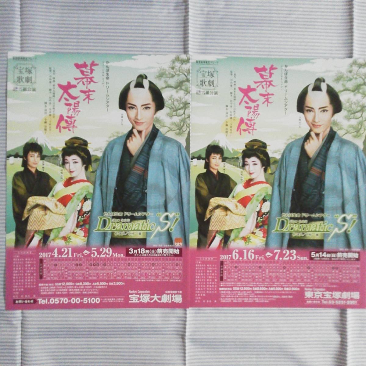 宝塚歌劇 チラシ 雪組 早霧せいな 幕末太陽傳 2枚
