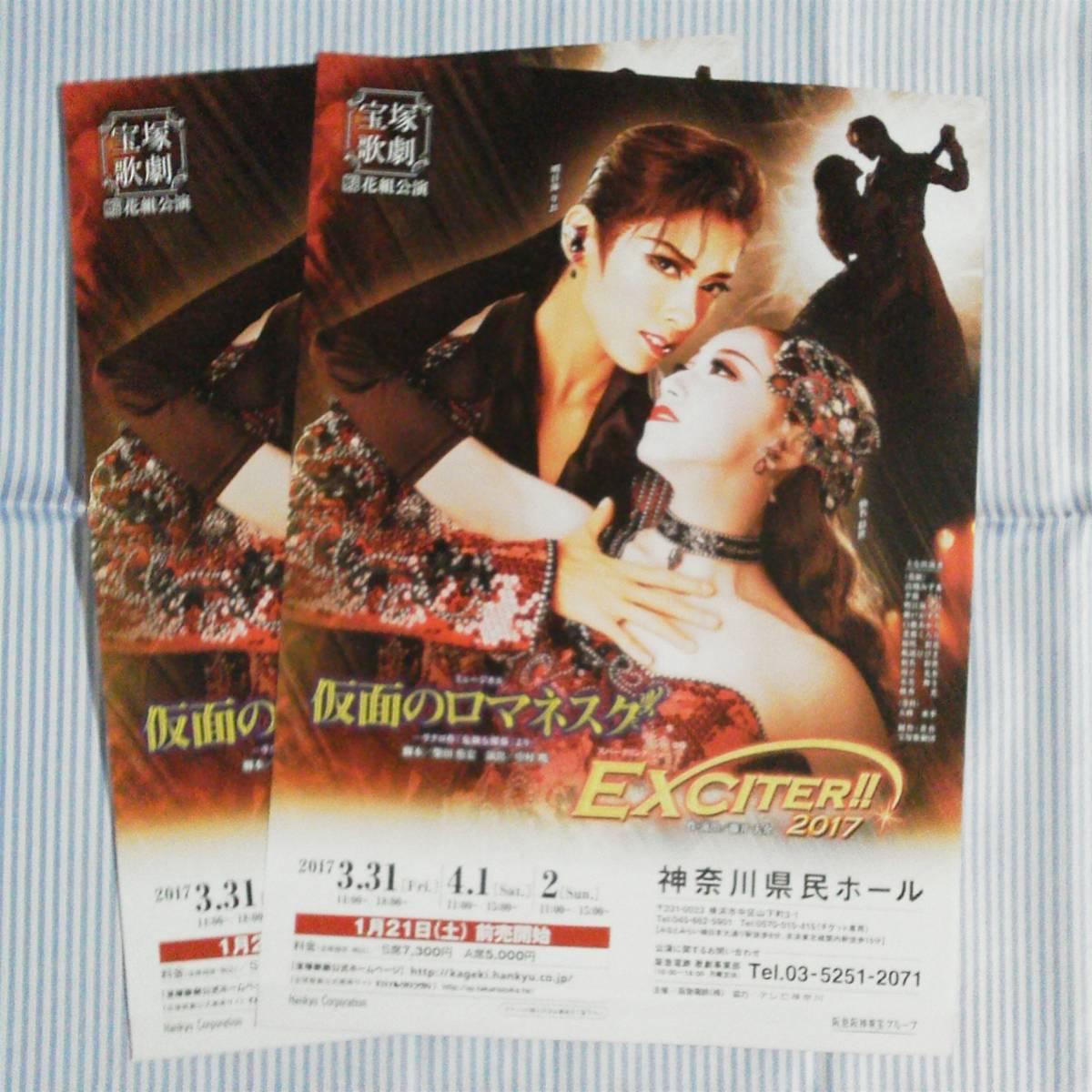 宝塚歌劇 チラシ 花組 明日海りお 仮面のロマネスク 2枚