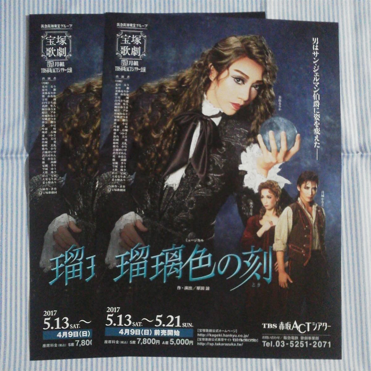 宝塚歌劇 チラシ 月組 美弥るりか 瑠璃色の刻 2枚