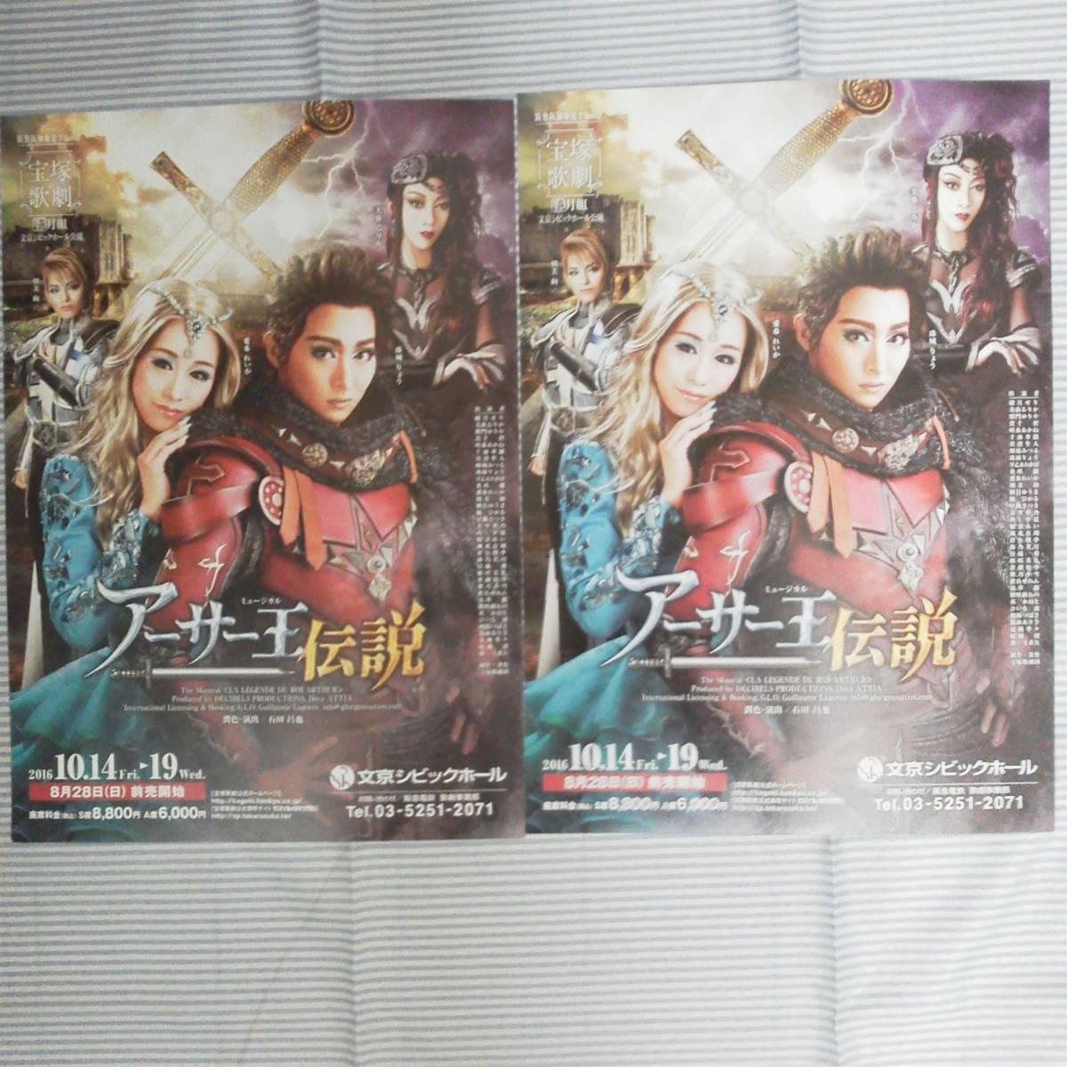宝塚歌劇 チラシ 月組 珠城りょう アーサー王伝説 2枚