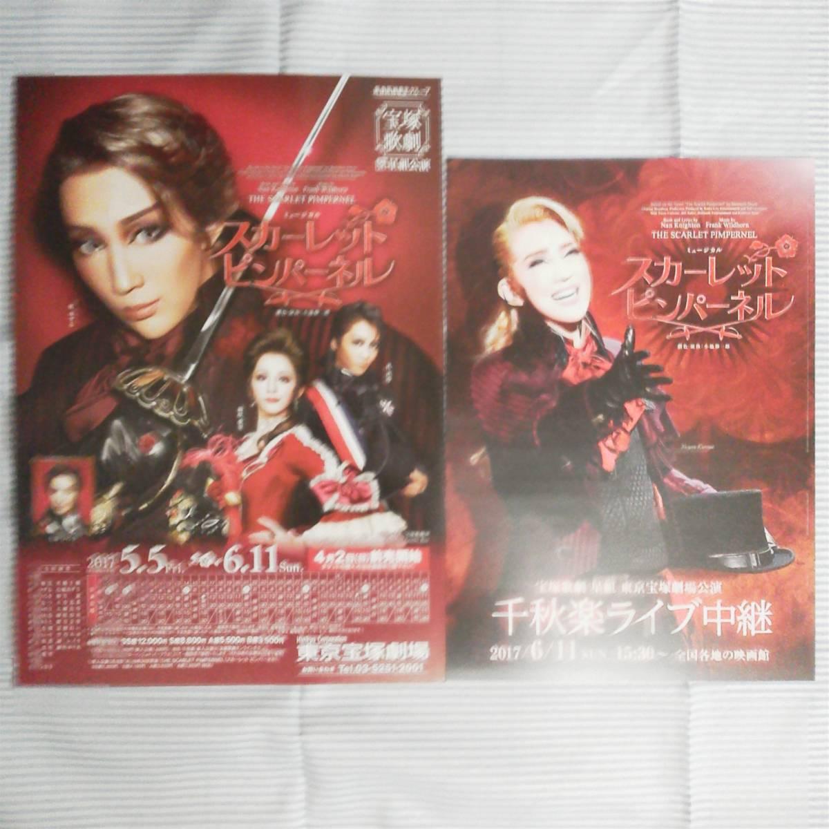 宝塚歌劇 チラシ 星組 紅ゆずる スカーレットピンパーネル 2枚