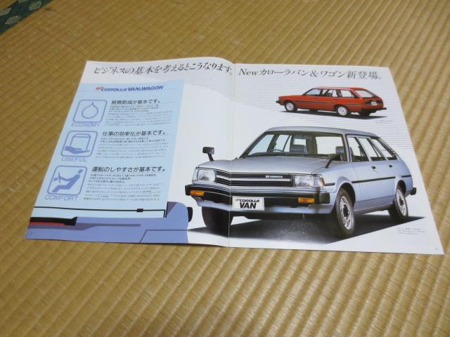70系 カローラバン&ワゴン 本カタログ 昭和60.9発行_画像2