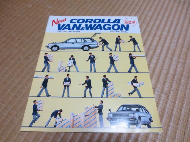70系 カローラバン&ワゴン 本カタログ 昭和60.9発行
