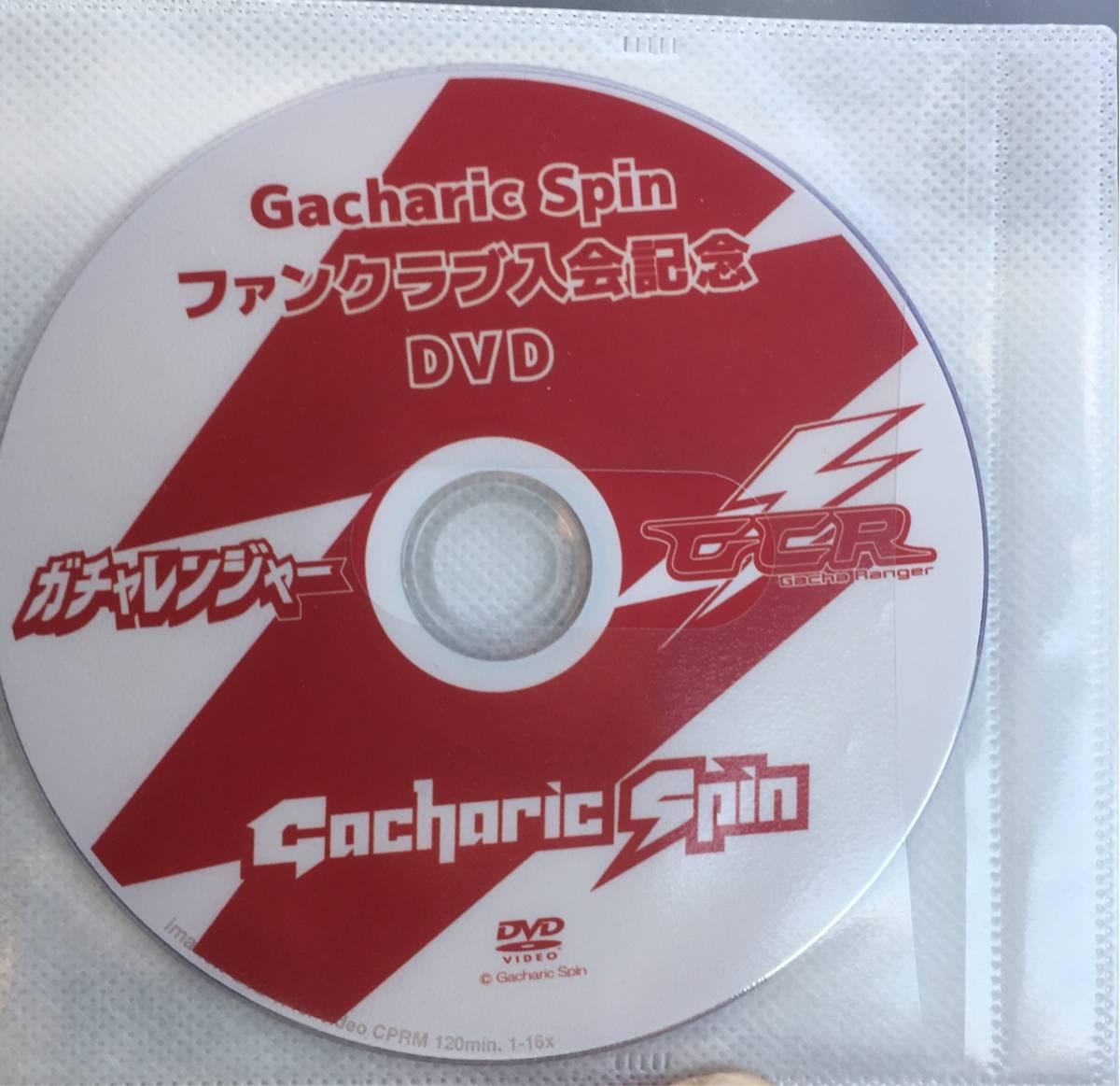 Gacharic Spin  ファンクラブ入会記念 DVD  (ガチャレンジャー)