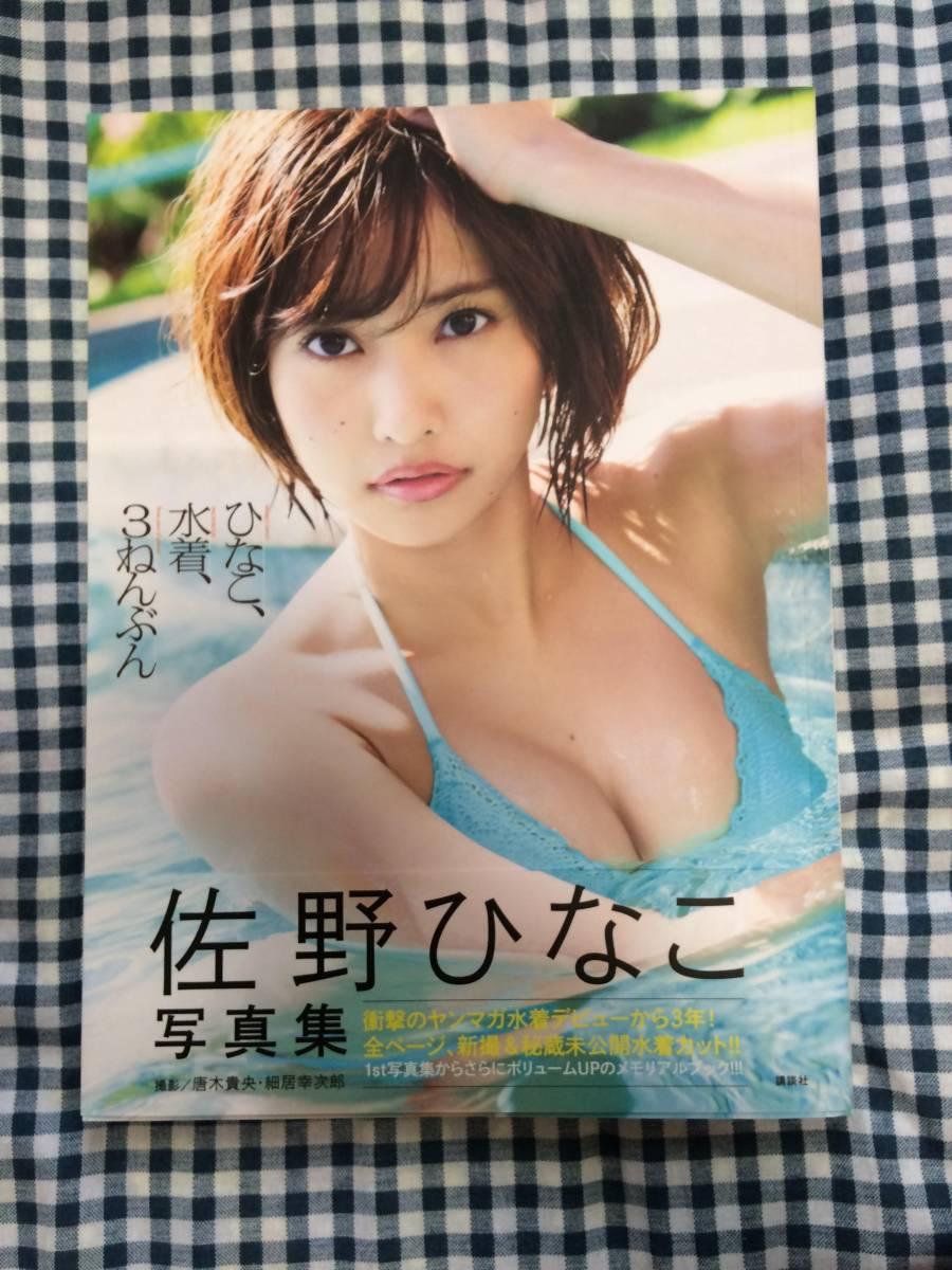 佐野ひなこ 直筆サイン入り写真集「ひなこ、水着、3ねんぶん」