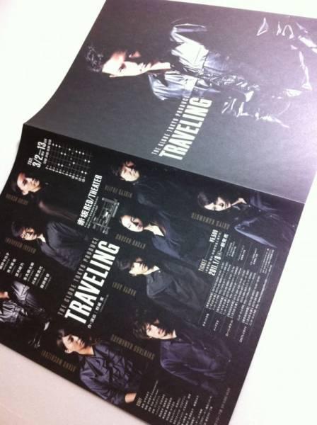 舞台チラシ0066■TRAVELING/佐藤アツヒロ、ほか