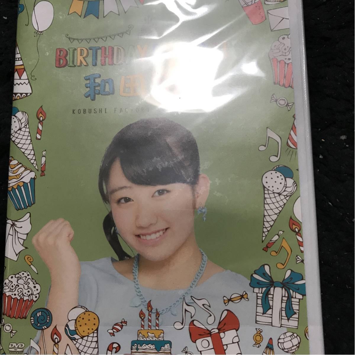 和田桜子 バースデーDVD2016