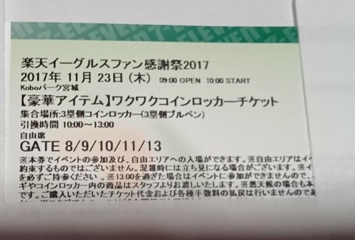 11/23 楽天イーグルス感謝祭 ワクワクコインロッカー【豪華アイテム】