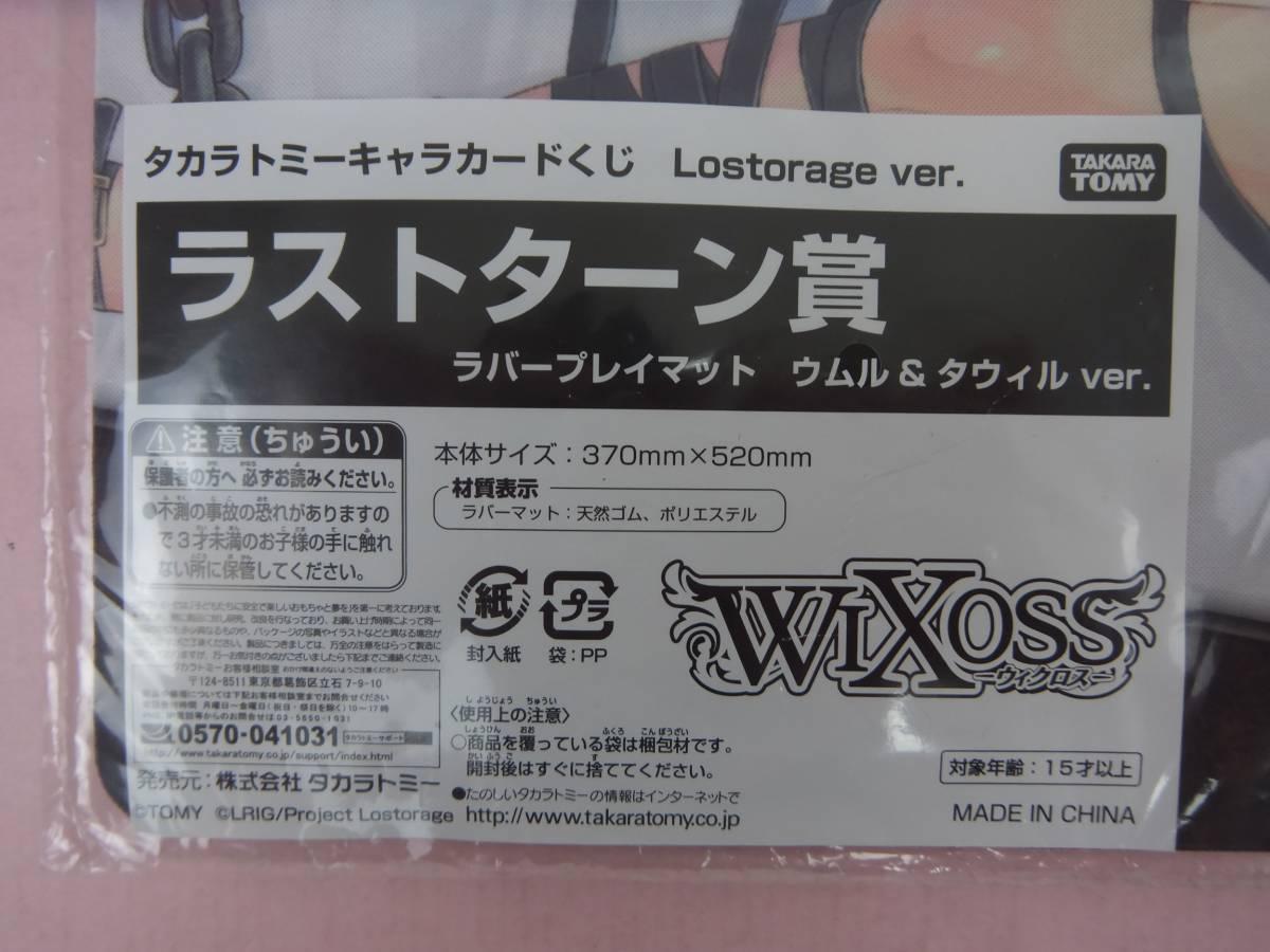 タカラトミーキャラカードくじ WIXOSS ウィクロス ラストターン賞 ラバープレイマット ウムル&タウィル Ver. 未開封_画像3
