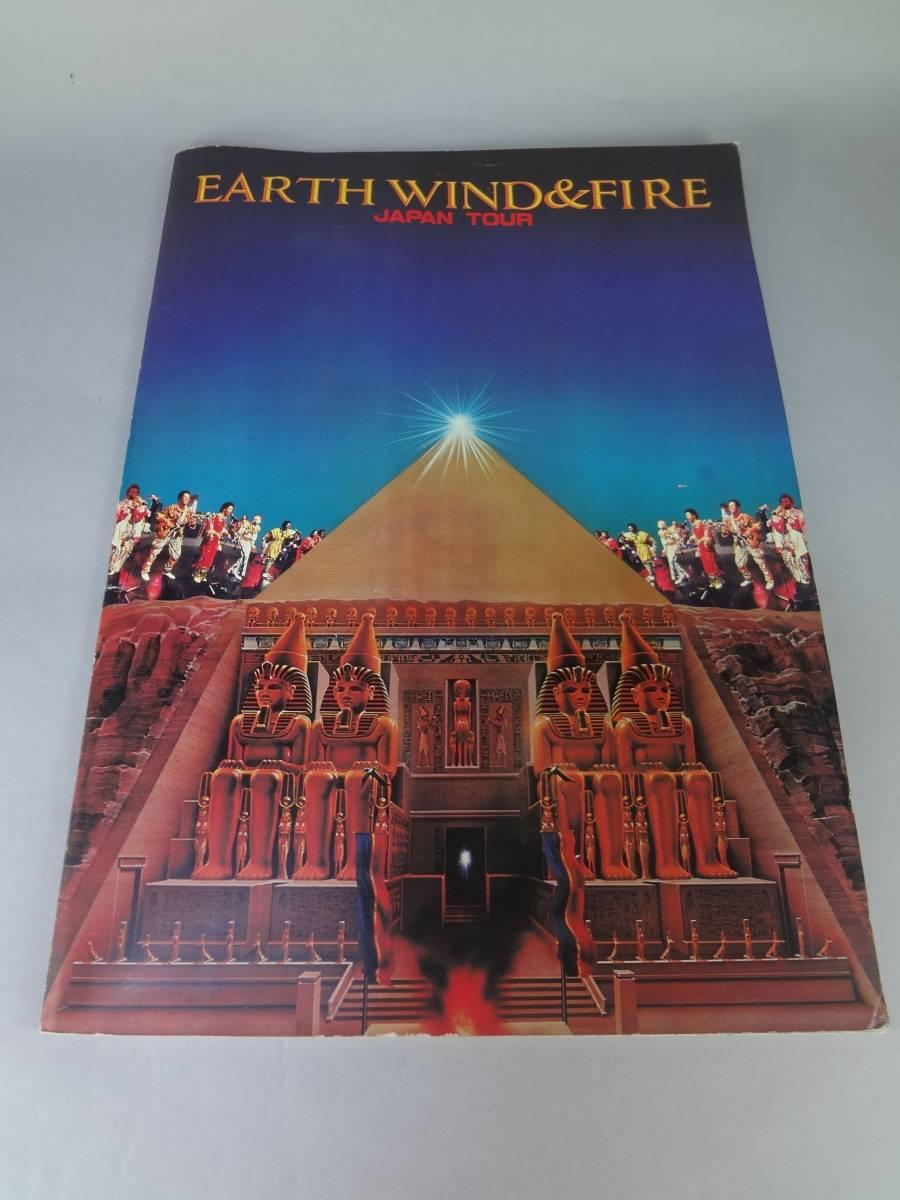 ● 1979年 EARTH WIND & FIRE ●ツアーパンフ●