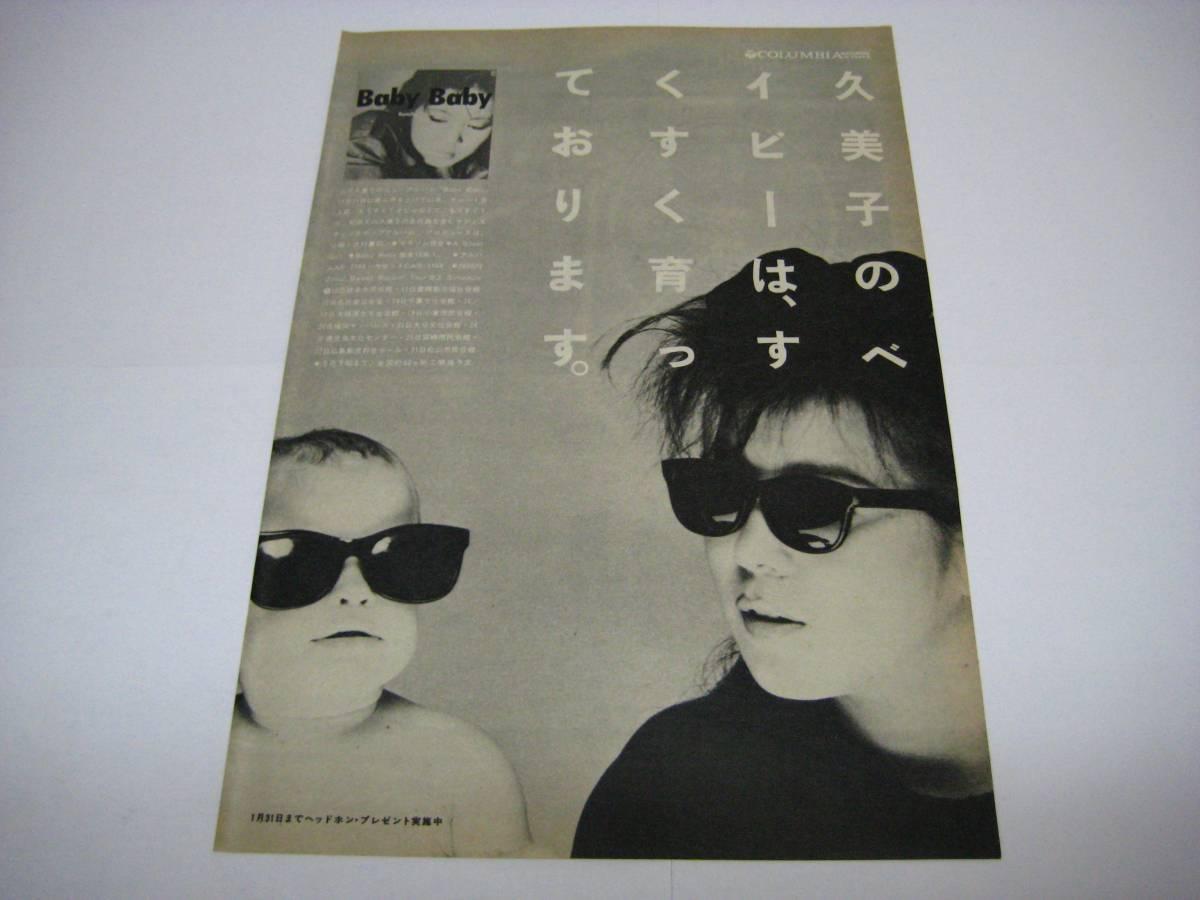 切り抜き 山下久美子 アルバム広告 1980年代