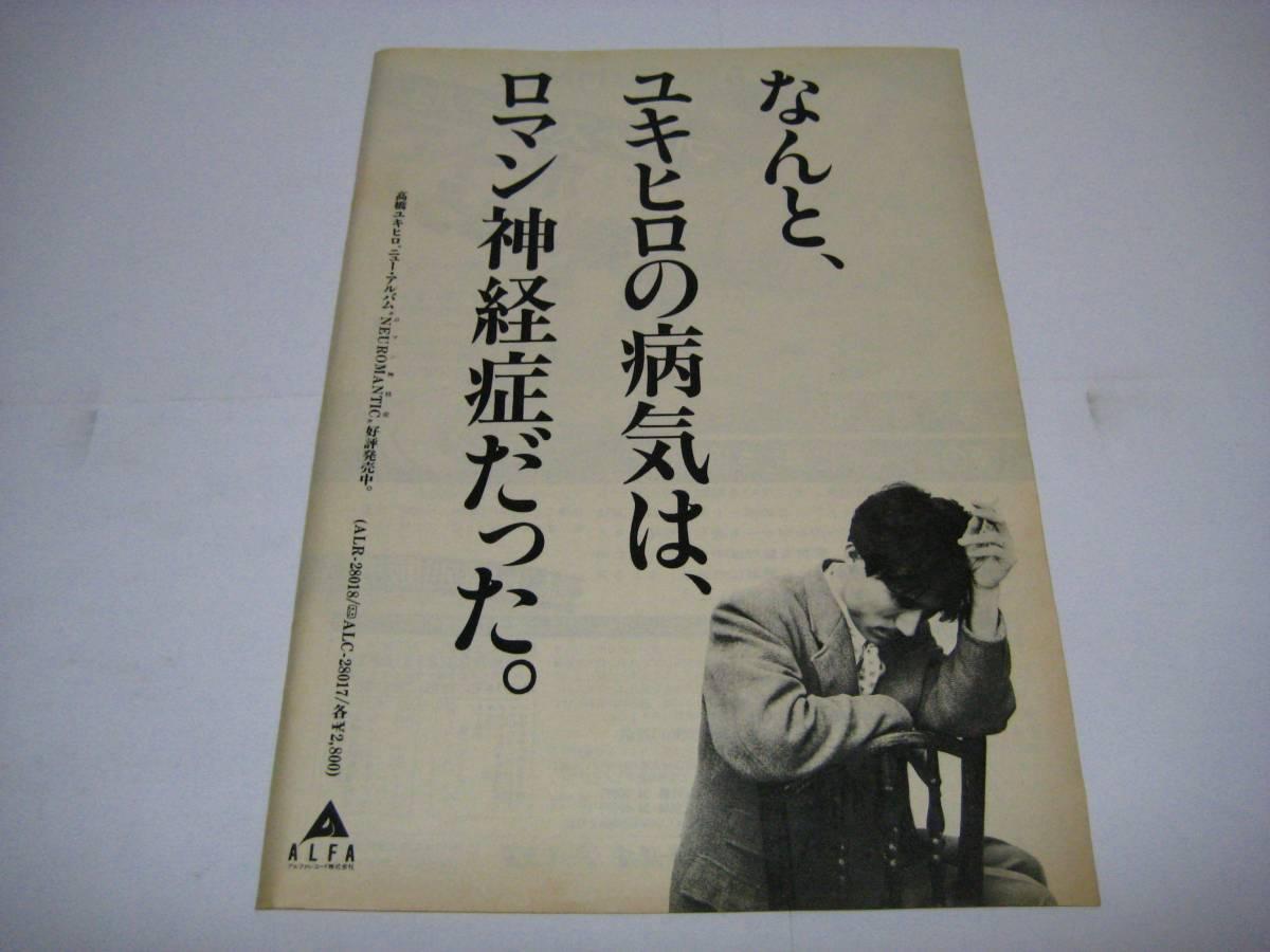 切り抜き 高橋幸宏 アルバム広告 1980年代 高橋ユキヒロ