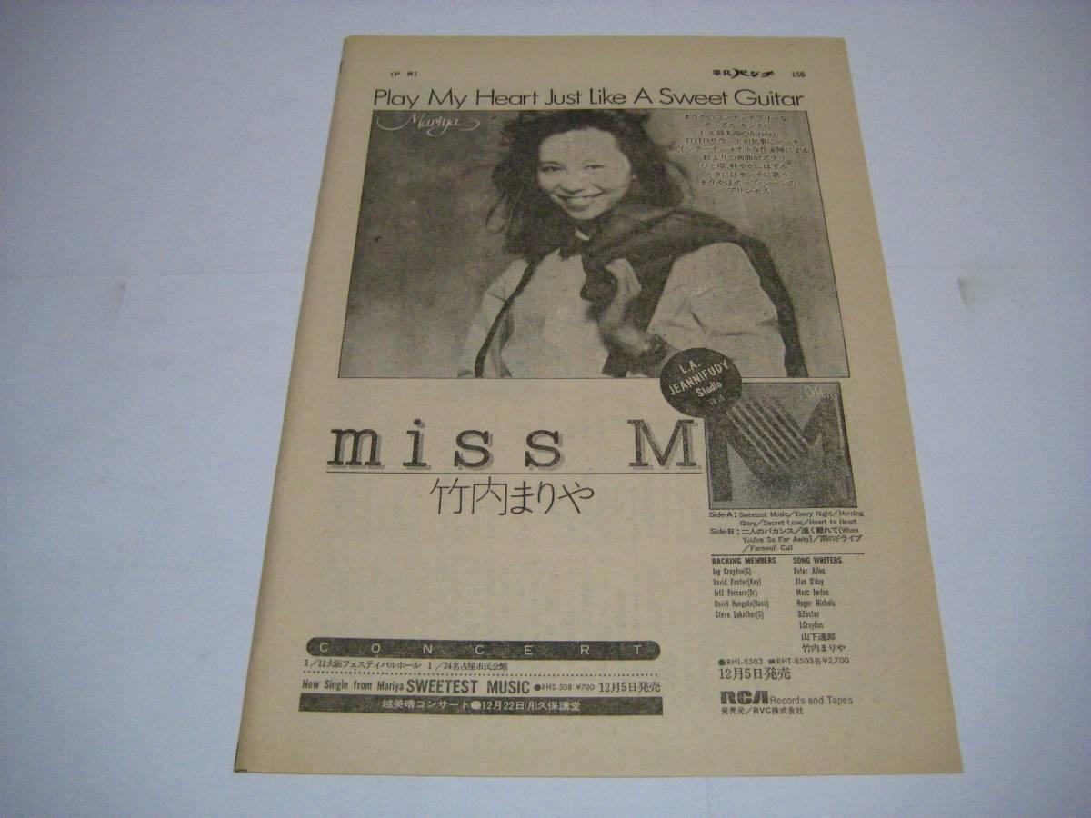 切り抜き 竹内まりや アルバム広告 miss M 1980年代