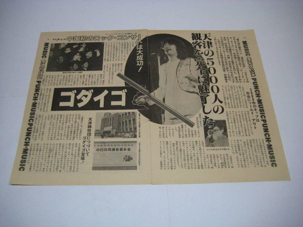 切り抜き ゴダイゴ 1980年代 ミッキー吉野 タケカワユキヒデ
