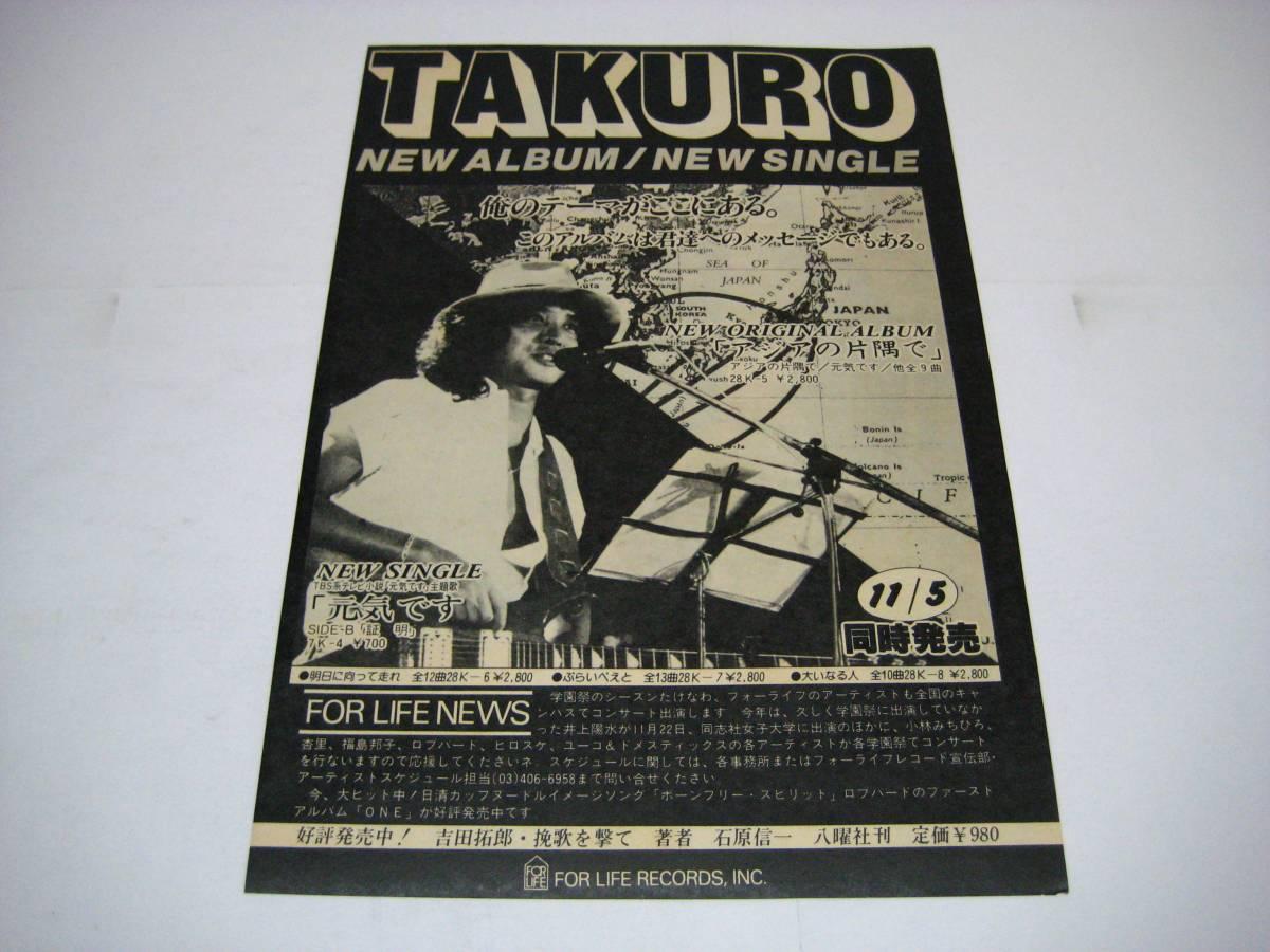 切り抜き 吉田拓郎 広告 1980年代