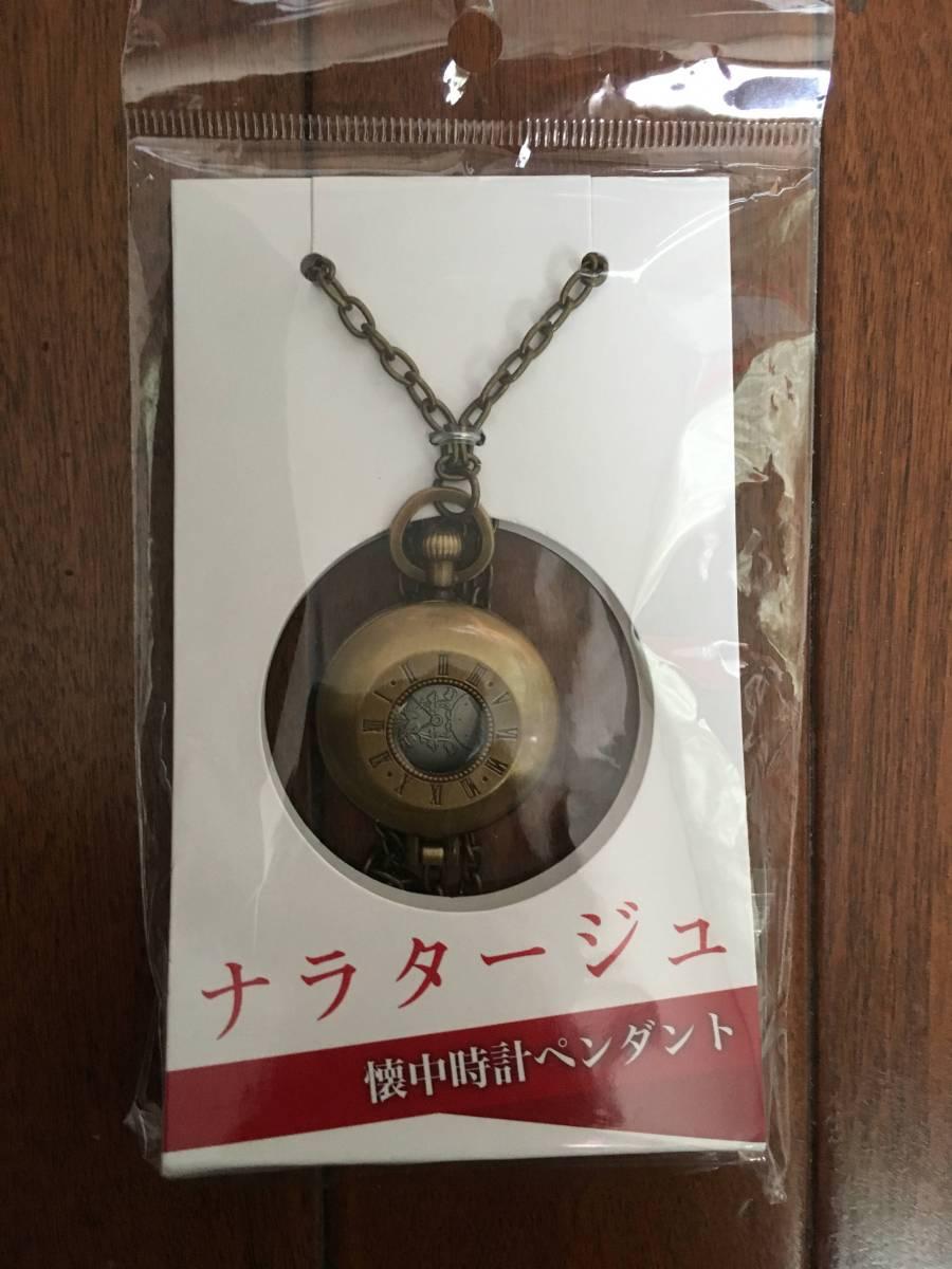【品切れ品】映画 ナラタージュ グッズ 懐中時計ペンダント 原価から 松本潤 有村
