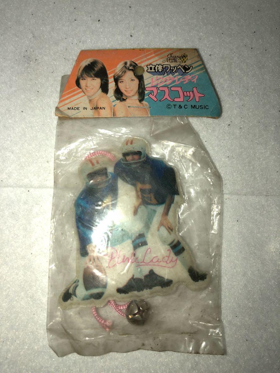 1970年代 当時物 アイドル デッドストック ピンクレディ mie kei 古い 昔の 昭和 レトロ 阿久悠 立体 ワッペン サウスポー UFO 駄玩具