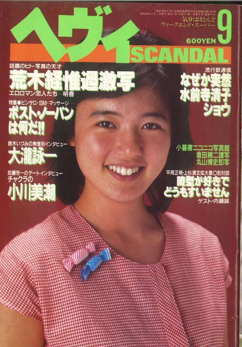 雑誌「ヘヴィSCANDAL」1981年9月号(表紙・杉田かおる) ライブグッズの画像