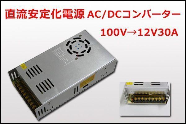 AC-DC12V 直流安定化電源 ACDCコンバーター100V 12V30A