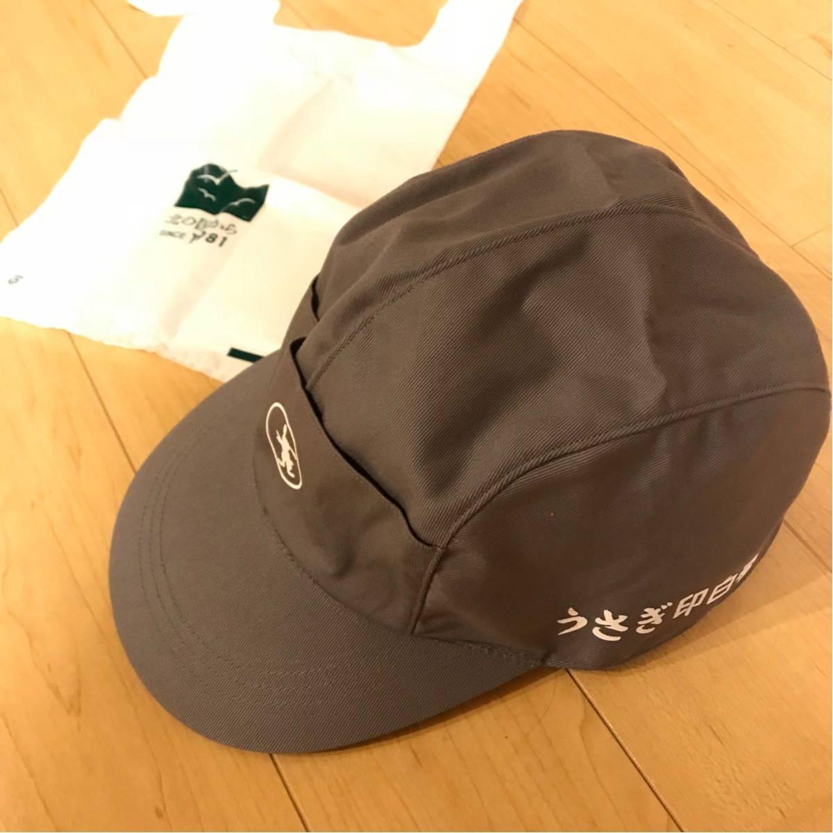 【送料込み・新品未使用】北の国から 黒板五郎 帽子 うさぎ印