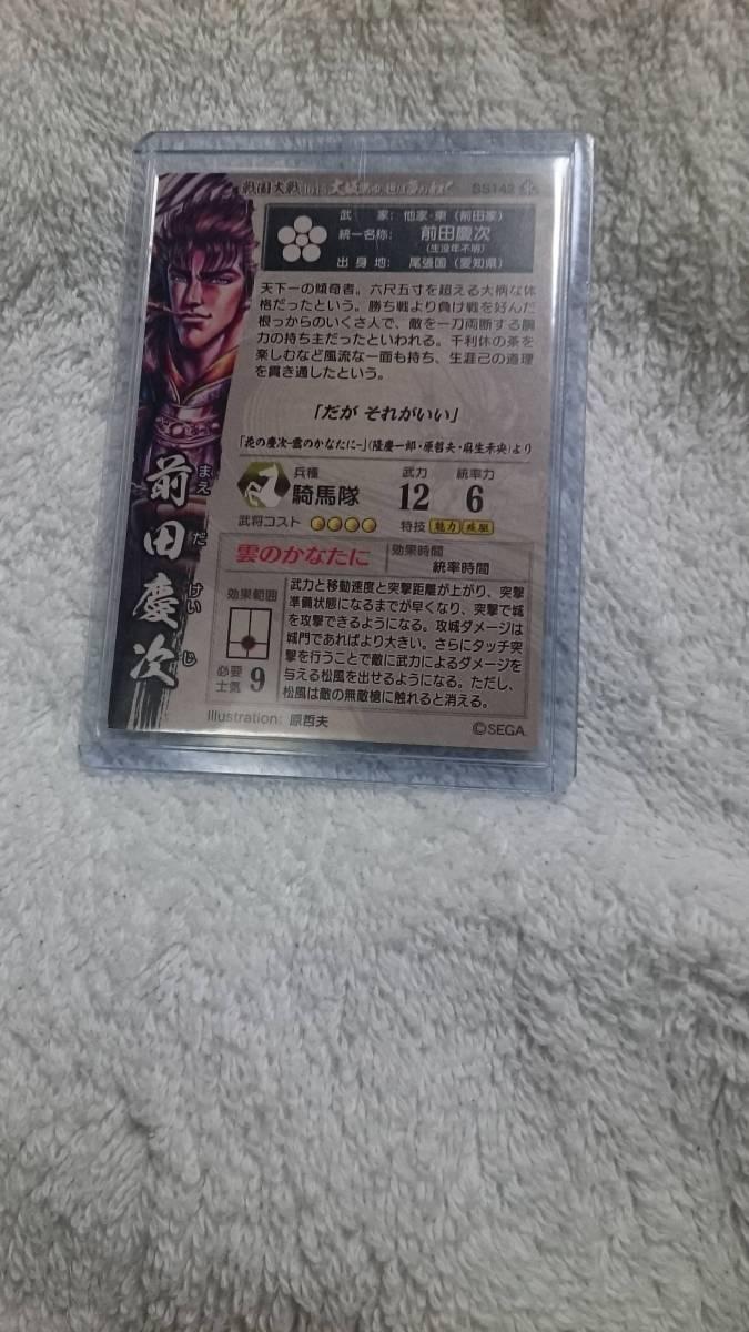 戦国大戦 SS142前田慶次_画像2