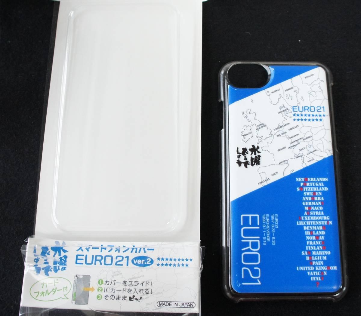 水曜どうでしょう★EURO21★スマートフォンカバー★iPhone7/6s/6用★美品