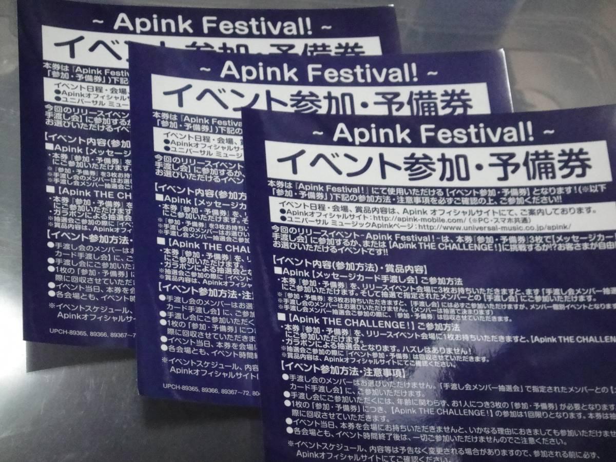Apink 「Orion」 イベント参加・予備券 3枚 ライブグッズの画像