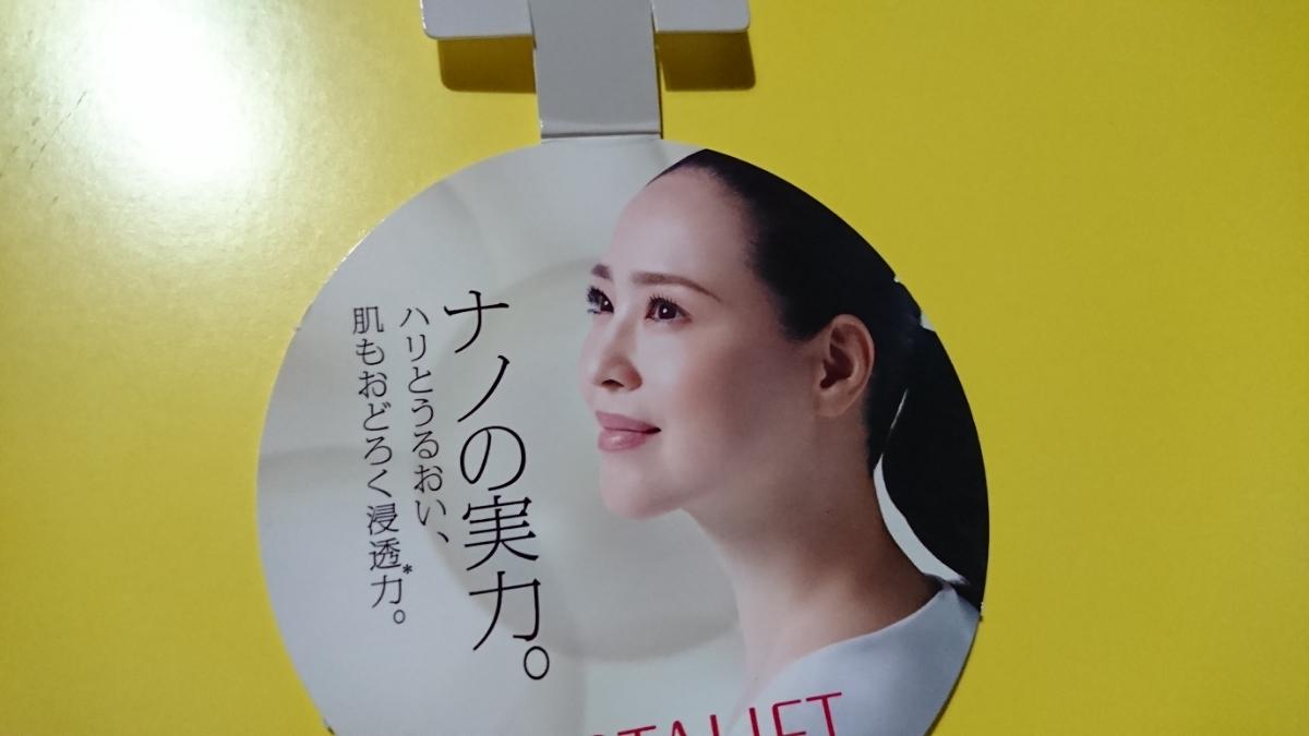 松田聖子★アスタリフト★非売品*最新ミニポップ