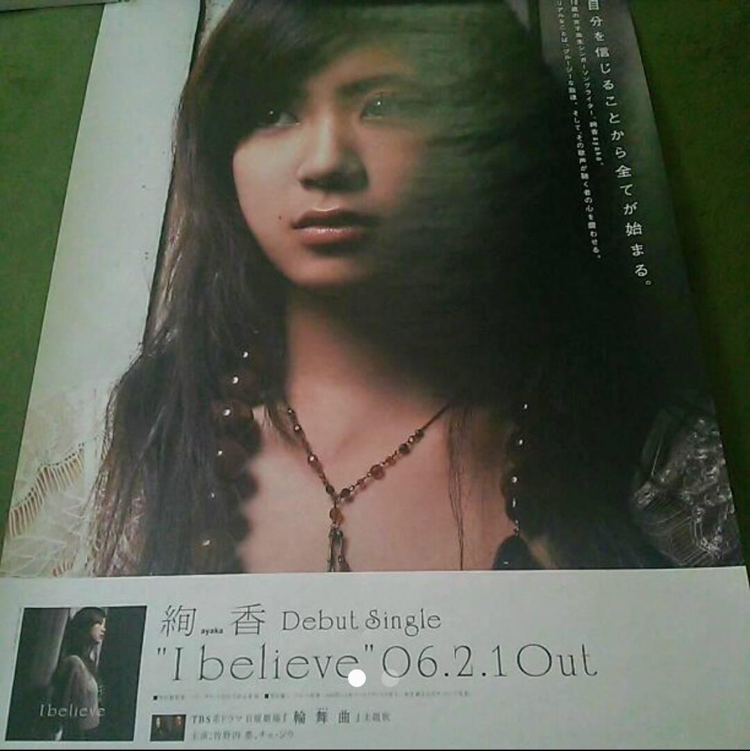 入手困難!絢香『I believe』デビューシングルB2ポスター