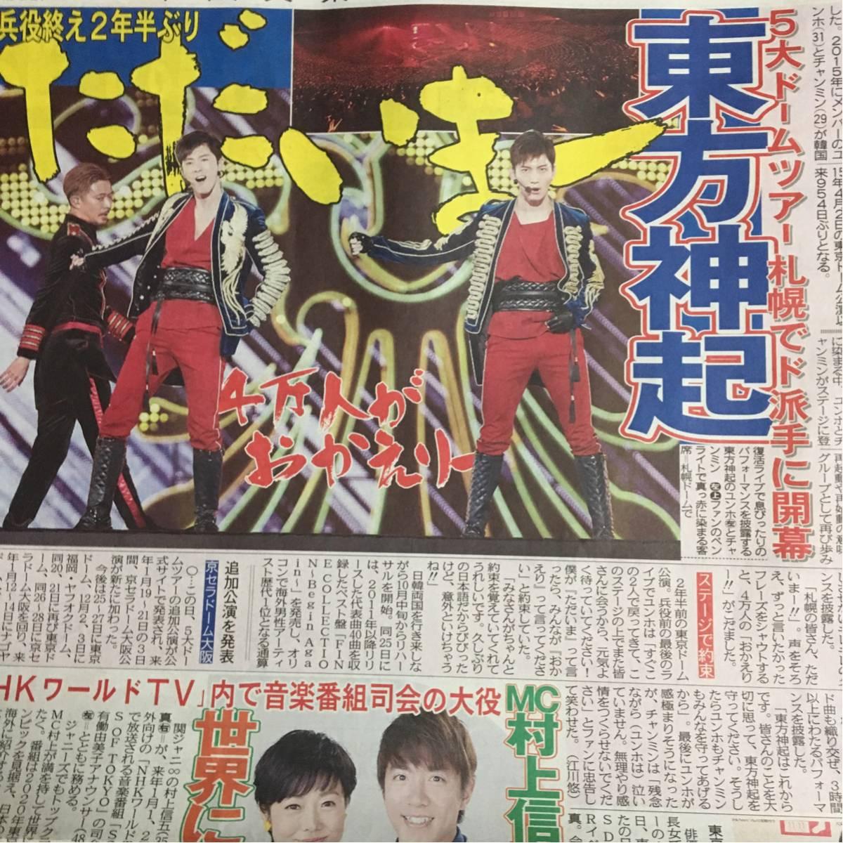 東方神起 5大ドームツアー札幌でド派手に開幕 兵役終え2年半ぶり 新聞 切り抜き