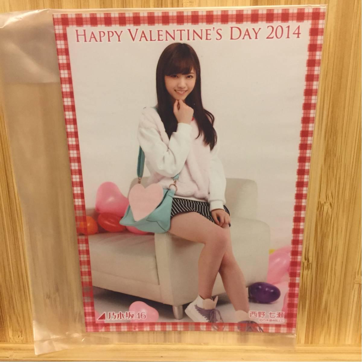☆乃木坂46☆ 西野七瀬 生写真 コンプ 2014 バレンタイン happy valentine
