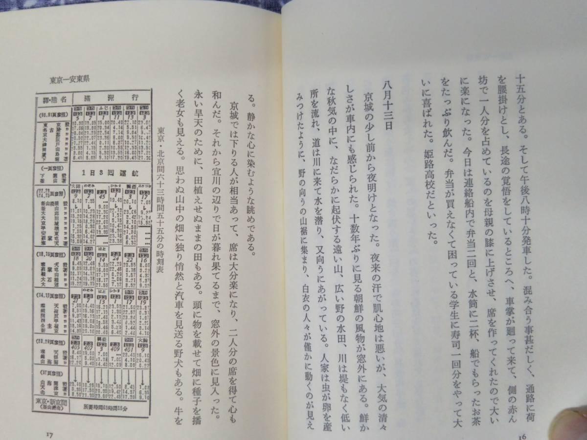 満洲・北京民芸紀行 外村吉之介 花曜社 昭58年_画像5
