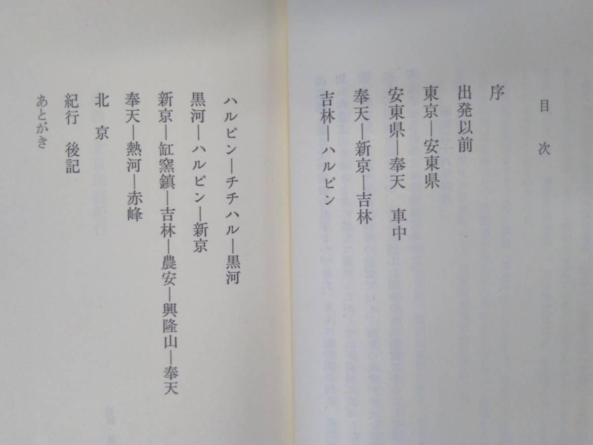 満洲・北京民芸紀行 外村吉之介 花曜社 昭58年_画像4