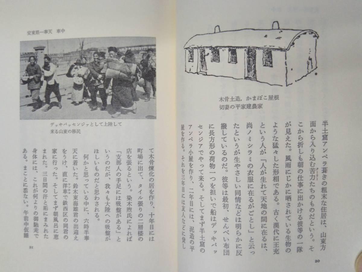 満洲・北京民芸紀行 外村吉之介 花曜社 昭58年_画像6