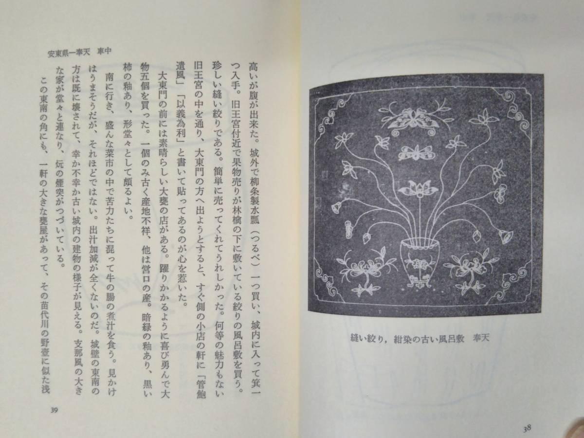 満洲・北京民芸紀行 外村吉之介 花曜社 昭58年_画像8