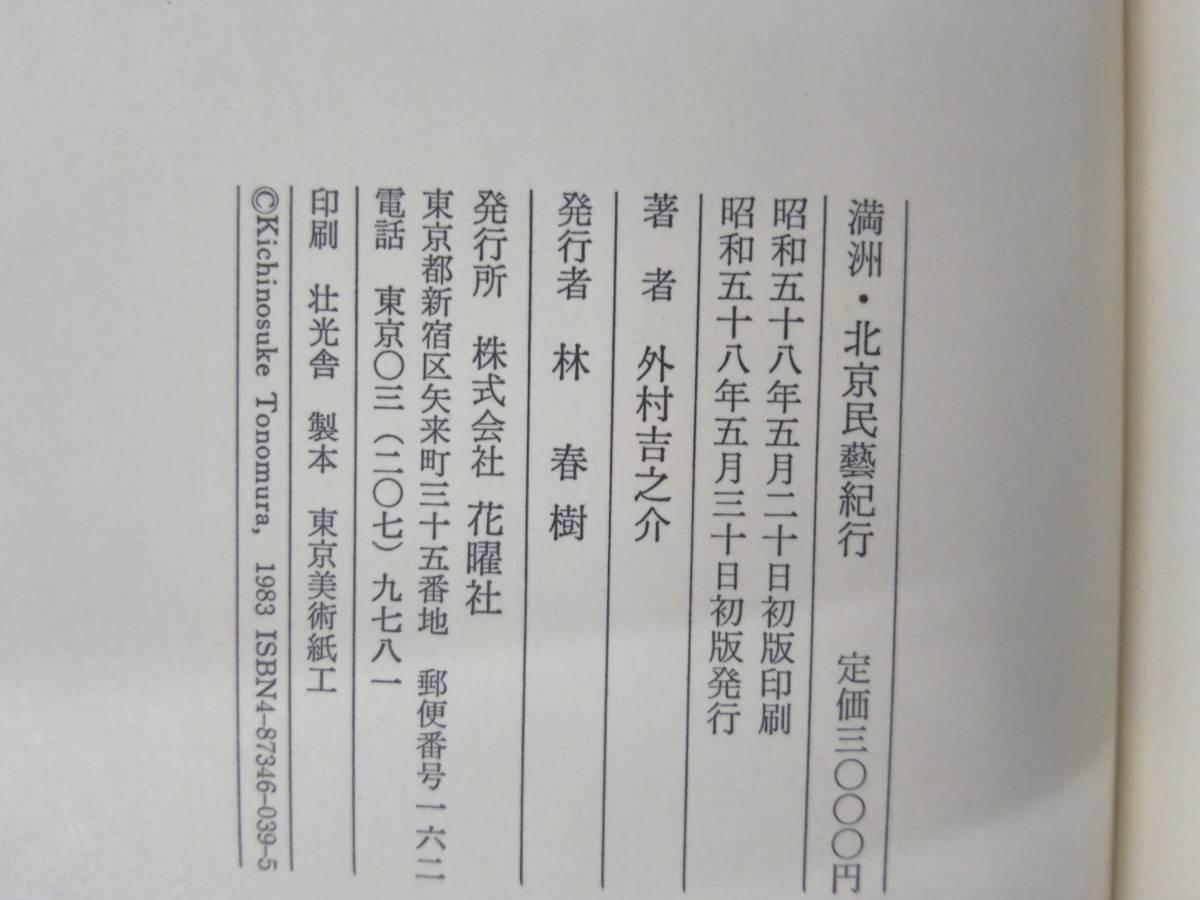 満洲・北京民芸紀行 外村吉之介 花曜社 昭58年_画像10