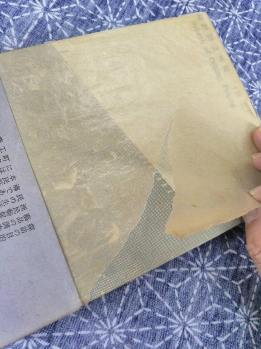 満洲・北京民芸紀行 外村吉之介 花曜社 昭58年_画像3