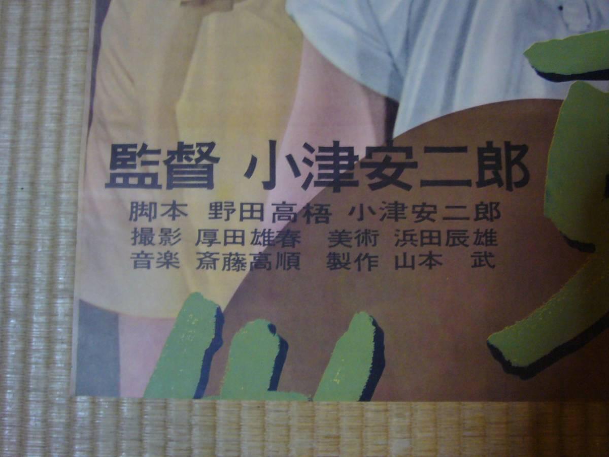 ●映画ポスター●N1(A) 東京物語 原節子 香川京子 小津安二郎監督 B2(縦看二枚の内の上部一枚のみ)_何倍になるのか?。以前、下部と交換希望の