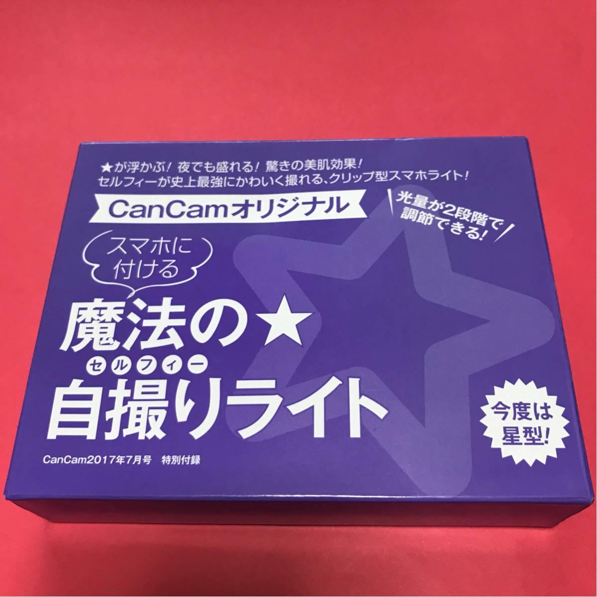 ★キャンキャンライト★キャンキャン★Can Cam 2017年7月号★魔法の自撮りライト★星型★人気商品★_画像1