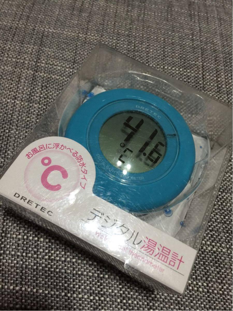 DRETEC ドリテック デジタル湯温計 ブルー O-227 防水 IPX7相当 【風呂 バス 浴室 温度計】_画像1