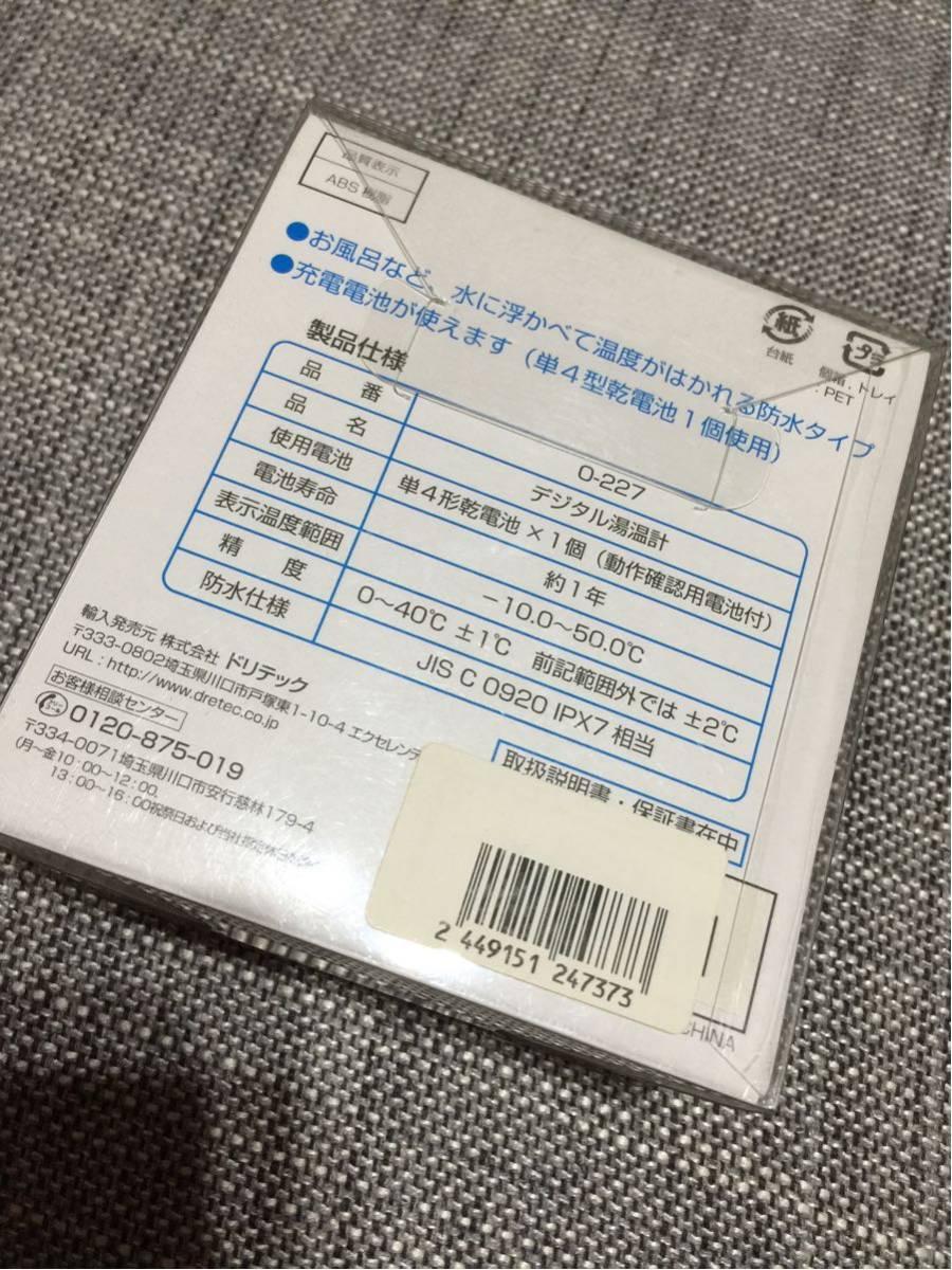 DRETEC ドリテック デジタル湯温計 ブルー O-227 防水 IPX7相当 【風呂 バス 浴室 温度計】_画像2