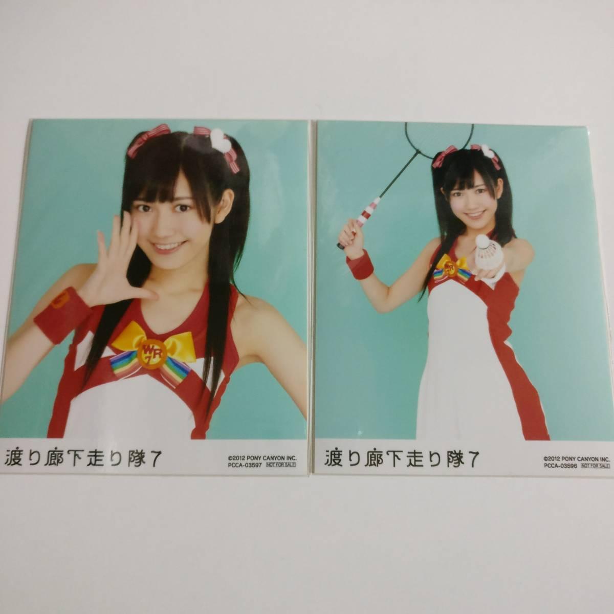 AKB48 渡辺麻友 渡り廊下走り隊 2枚 フルコンプ 公式生写真 まとめ