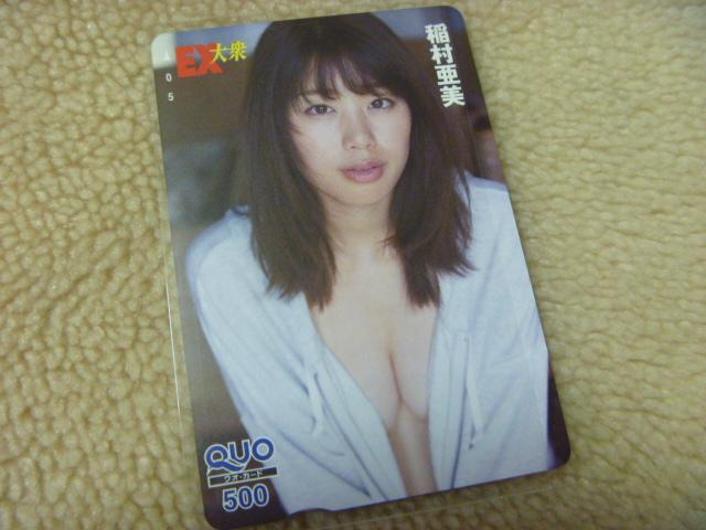 ◆新品未使用◆EX大衆 稲村亜美 クオカード500◆どまんなか絵柄◆QUOカード