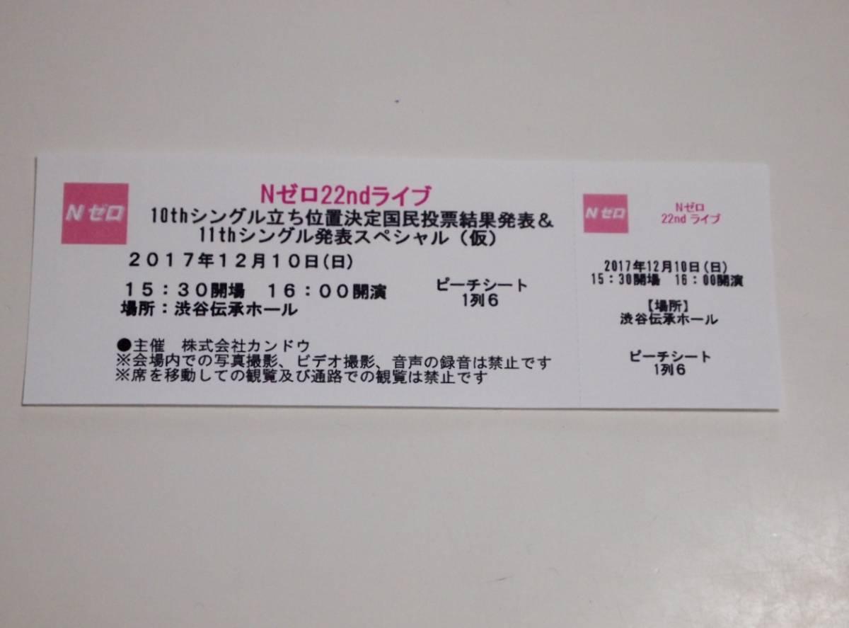 12/10(日)Nゼロ22ndライブ最前列・高橋ピーチももかシート